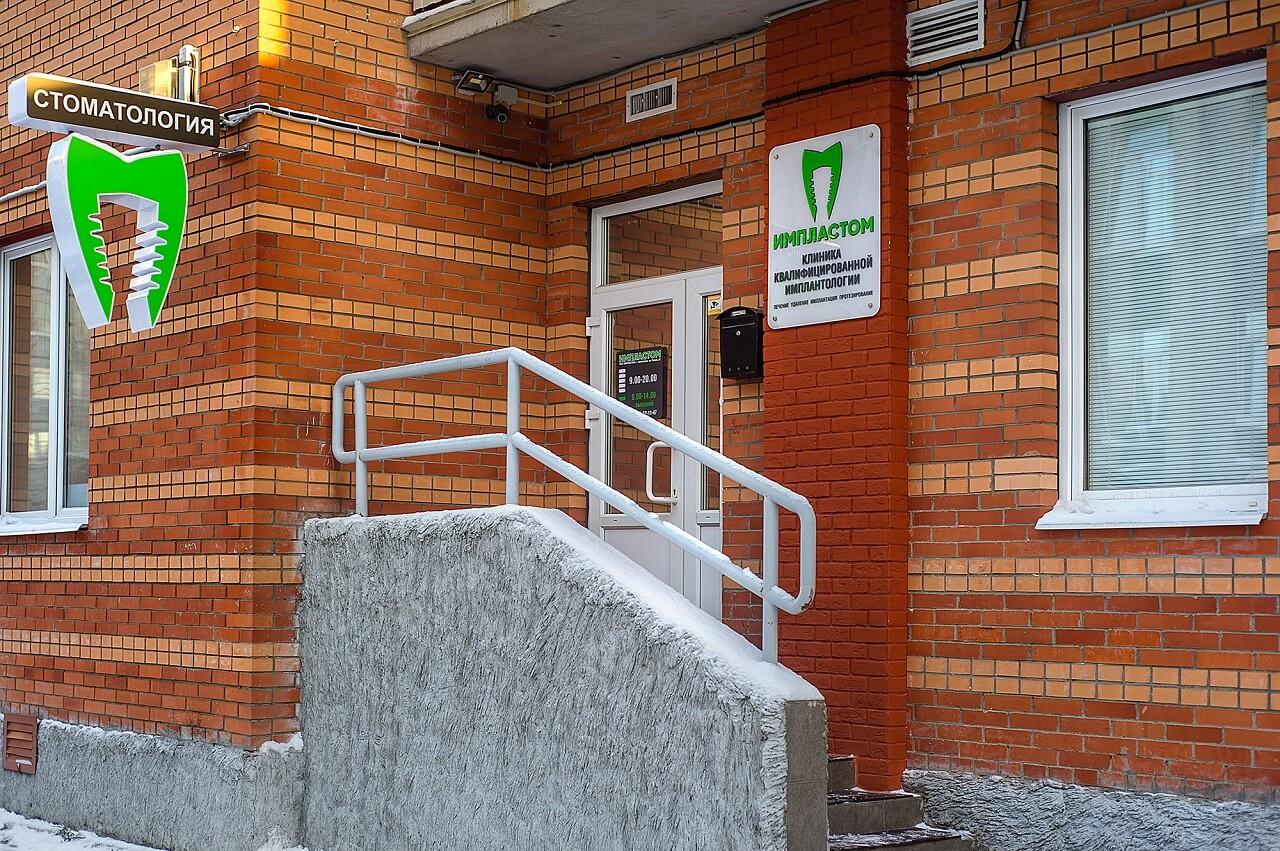 Стоматология Импластом – имплантация зубов в Архангельск