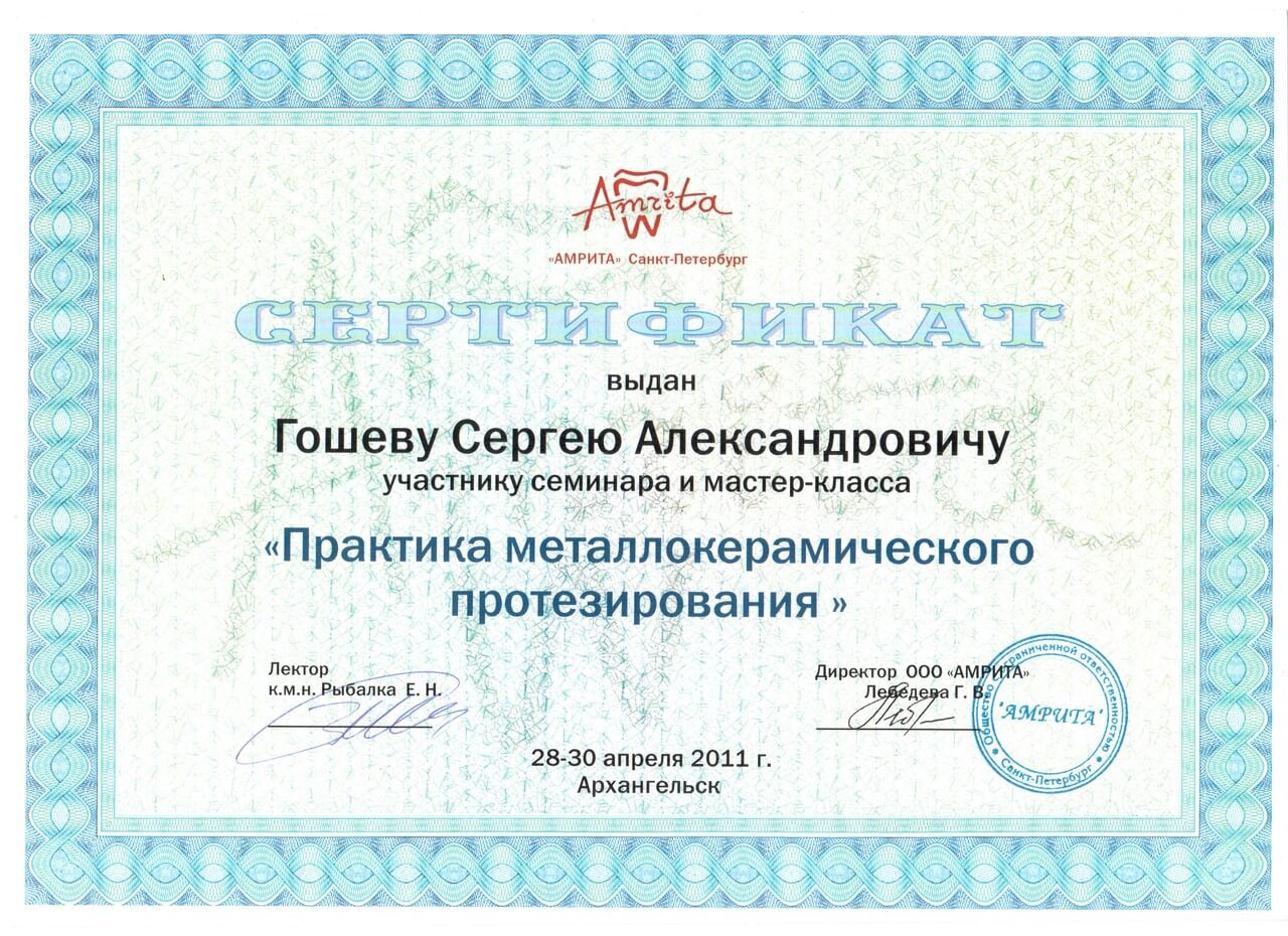 Стоматолог Гошев Сергей Александрович